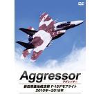 Aggressor:アグレッサー 新田原基地航空祭 F-15デモフライト 2010年~2015年 [DVD]