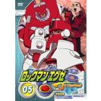 ロックマンエグゼ ストリーム 5 [DVD] 中古 良品