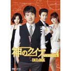 神のクイズ シーズン4 DVD-BOX