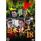 日本統一18 [DVD] 中古 良品