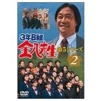 3年B組金八先生 第5シリーズ Vol.2 [DVD] 中古 良品画像