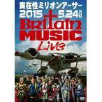 実在性ミリオンアーサー 2015.5.24 Britain Music Live [DVD] 中古 良品