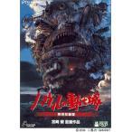 ハウルの動く城 特別収録版 [DVD] 中古 良品