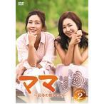 ママ〜最後の贈りもの〜 DVD-BOX2