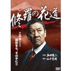 修羅の花道 [DVD] 中古 良品