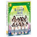 SKE48 TeamE 3rd 「僕の太陽」公演 [DVD]
