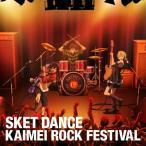 SKET DANCE カイメイ・ロック・フェスティバル 中古 良品 CD