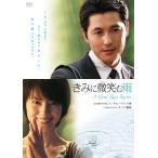 きみに微笑む雨 [DVD] 中古 良品