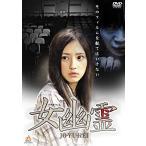 女幽霊 [DVD] 中古 良品