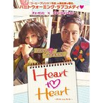 Heart to Heart~ハート・トゥ・ハート~ DVD-BOX2 中古 良品