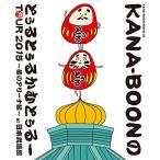 KANA-BOON MOVIE 03 / KANA-BOONのとぅるとぅるかむとぅるーTOUR 2015 ~夢のアリーナ編~ at 日本武道館 [Blu-ray] 中古 良品