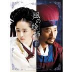 風の絵師 DVD-BOX II 中古 良品
