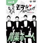 アンジャッシュ・バナナマン モテル・カルフォルニア DARTS LOVE LIVE vol.5 [DVD]