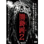 闇動画2 [DVD] 中古 良品