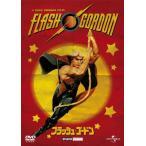 フラッシュ・ゴードン [DVD] 中古 良品