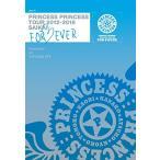 PRINCESS PRINCESS TOUR 2012-2016