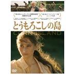 とうもろこしの島 [DVD] 中古 良品