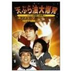 ネプチューンコント2001 ̄NEPTUNE CONTE 2001 ̄ [DVD] 中古 良品