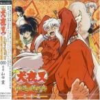 映画「犬夜叉 紅蓮の蓬莱島」オリジナルサウンドトラックアルバム「犬夜叉 紅蓮の蓬莱島 音楽篇」 中古 良品 CD