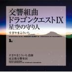 ショッピング星空の守り人 交響組曲「ドラゴンクエストIX」星空の守り人 中古 良品 CD