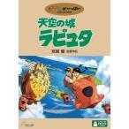 天空の城ラピュタ [DVD] 中古 良品