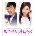 101回目のプロポーズ~SAY YES~ [Blu-ray] 中古 良品