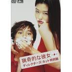 猟奇的な彼女 ディレクターズ・カット特別版 [DVD] 中古 良品