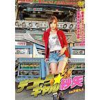 デコトラ・ギャル紗矢 [DVD] 中古 良品