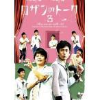 ロザンのトーク3 [DVD] 中古 良品
