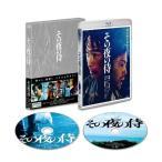 その夜の侍(初回限定生産版) [Blu-ray]