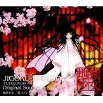 地獄少女 二籠 オリジナルサウンドトラック II 中古 良品 CD
