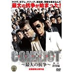 CONFLICT ?最大の抗争? 第一章 勃発編 [DVD]