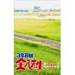 3年B組金八先生 DVD−BOX 第1シリーズ [DVD] 中古 良品画像