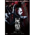 屍憶 -SHIOKU- [DVD] 中古 良品