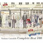 のだめカンタービレ コンプリート BEST 100(初回生産限定盤)(DVD付) 中古 良品