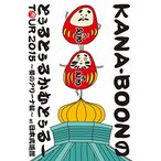 KANA-BOON MOVIE 03 / KANA-BOONのとぅるとぅるかむとぅるーTOUR 2015 ~夢のアリーナ編~ at 日本武道館 [DVD] 中古 良品