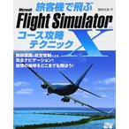 旅客機で飛ぶ Microsoft Flight Simulator x コース攻略テクニック 中古 良品 書籍