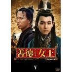 善徳女王 DVD-BOX V ノーカット完全版