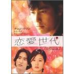 恋愛世代 DVD-BOX 中古 良品