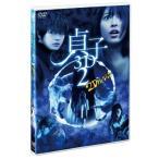 貞子3D2 2Dバージョン  スマ4D(スマホ連動版)DVD(期間限定出荷)