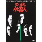 必殺仕置人 VOL.1 [DVD] 中古 良品