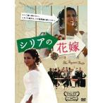 シリアの花嫁 [DVD] 中古 良品