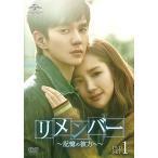 リメンバー~記憶の彼方へ~ DVD-SET1 中古 良品