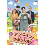 アンニョン!コ・ボンシルさん DVD-BOX2 中古 良品