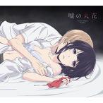 嘘の火花(アニメ盤)(DVD付)