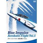 ブルーインパルス・曲技飛行 Vol.5 [DVD]