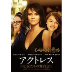 アクトレス ~女たちの舞台~ [DVD] 中古 良品