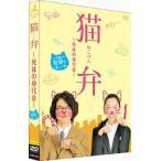 猫弁~死体の身代金~ [DVD] 中古 良品