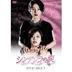 シンデレラの涙 DVD-BOX1 中古 良品