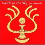 Castle in the Sky ~天空の城ラピュタ USAヴァージョン・サウンドトラック~ 中古 良品 CD